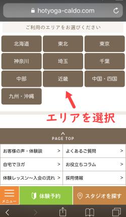 ホットヨガ教室「カルド」の体験レッスン申し込み方法②都道府県を選択します
