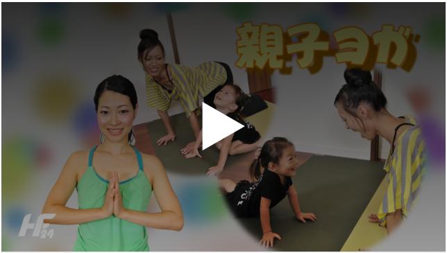 ホームフィットネス24 親子ヨガ動画キャプチャ画像