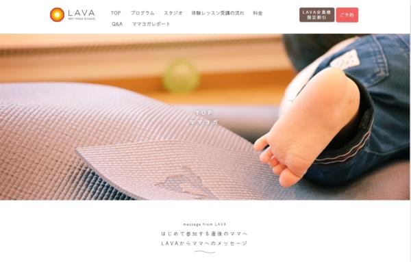 LAVA親子ヨガ(ママヨガ)サイトキャプチャ画像