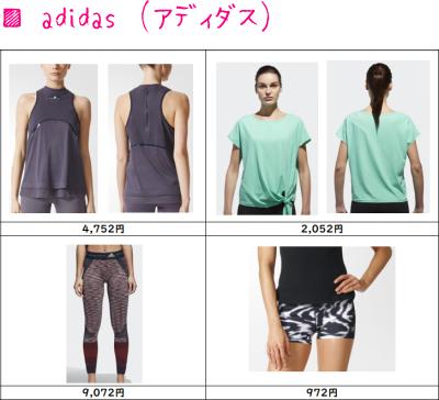 adidas(アディダス)のヨガウェアの写真